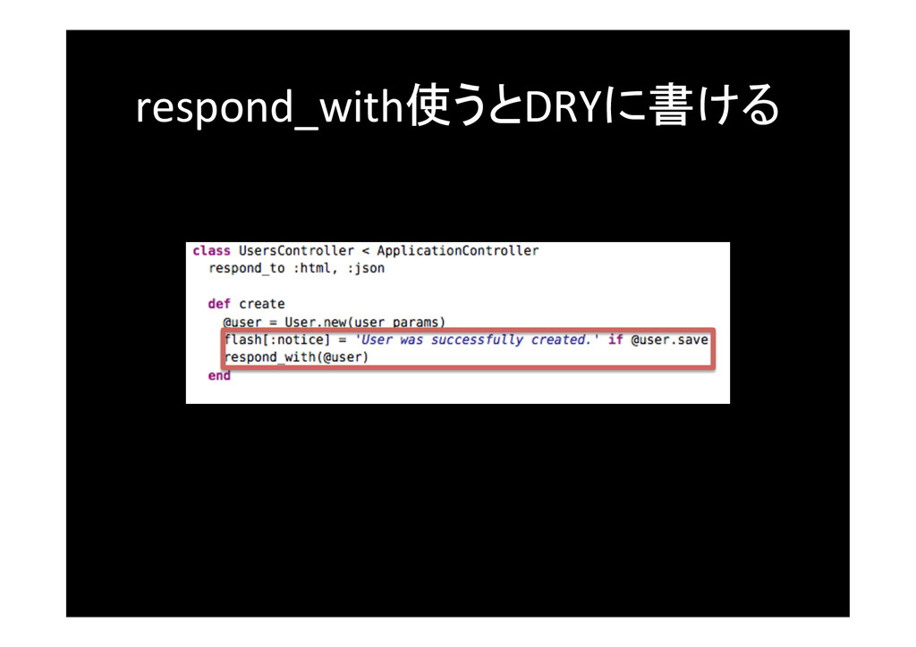 respond_with使うとDRYに書ける