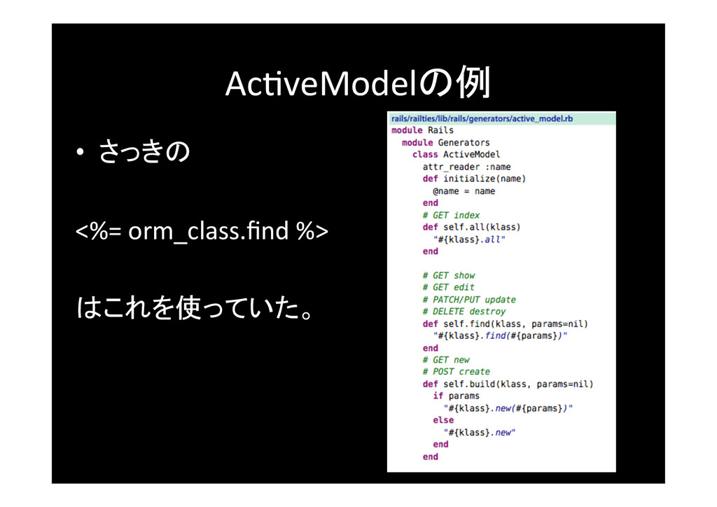 Ac0veModelの例	