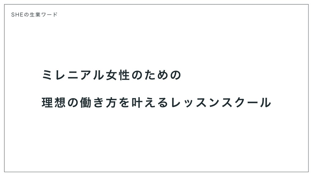 4)&ͷੜۀϫʔυ ϛϨχΞϧঁੑͷͨΊͷ ཧͷಇ͖ํΛ͑ΔϨοεϯεΫʔϧ
