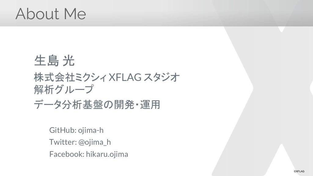 ©XFLAG About Me 生島 光 株式会社ミクシィ XFLAG スタジオ 解析グループ...