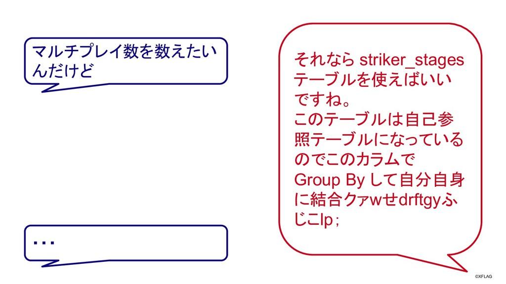 ©XFLAG マルチプレイ数を数えたい んだけど それなら striker_stages テー...