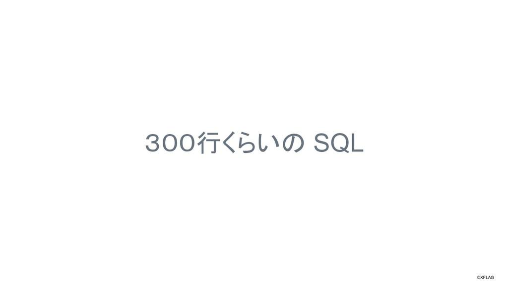 ©XFLAG 300行くらいの SQL