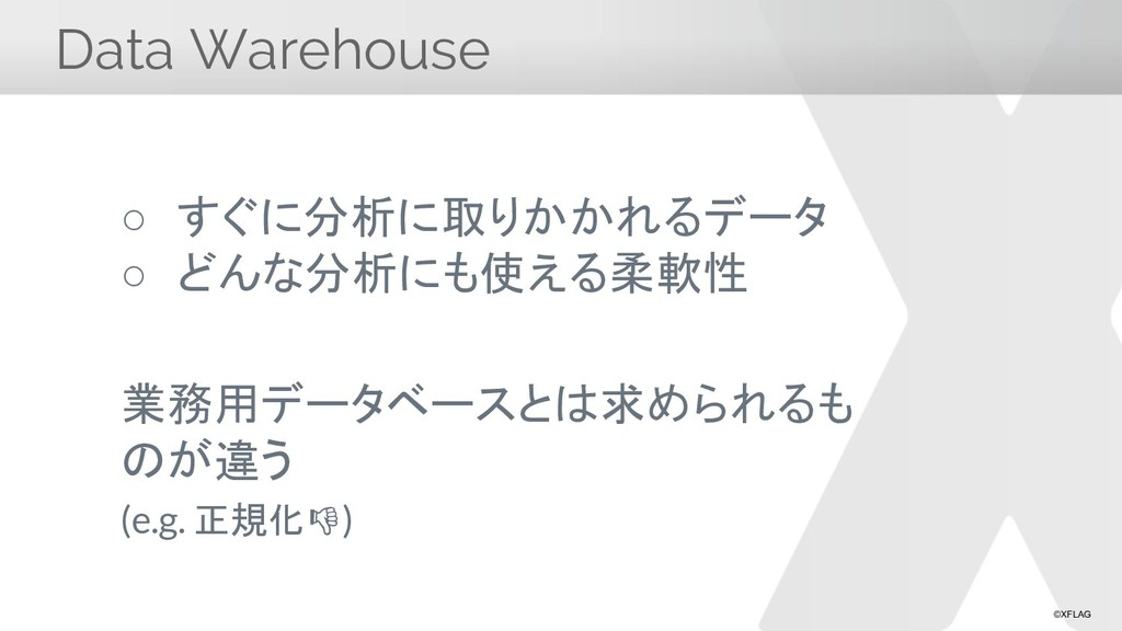 ©XFLAG Data Warehouse ○ すぐに分析に取りかかれるデータ ○ どんな分析...