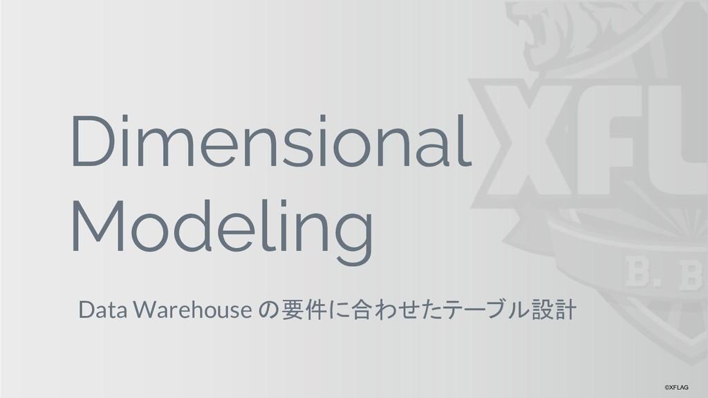 ©XFLAG Dimensional Modeling Data Warehouse の要件に...