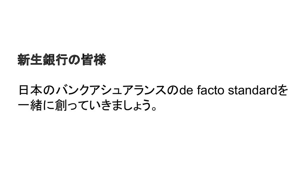 新生銀行の皆様 日本のバンクアシュアランスのde facto standardを 一緒に創って...