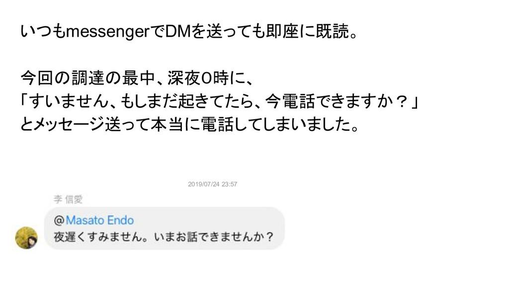 いつもmessengerでDMを送っても即座に既読。 今回の調達の最中、深夜0時に、 「すいま...
