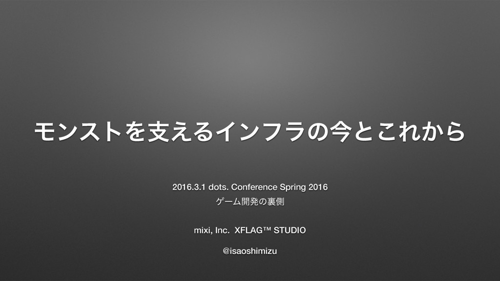ϞϯετΛࢧ͑ΔΠϯϑϥͷࠓͱ͜Ε͔Β 2016.3.1 dots. Conference S...