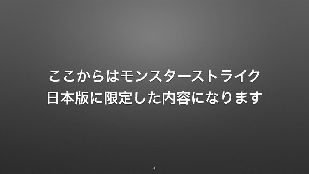 ͔͜͜ΒϞϯελʔετϥΠΫ ຊ൛ʹݶఆͨ͠༰ʹͳΓ·͢ 4