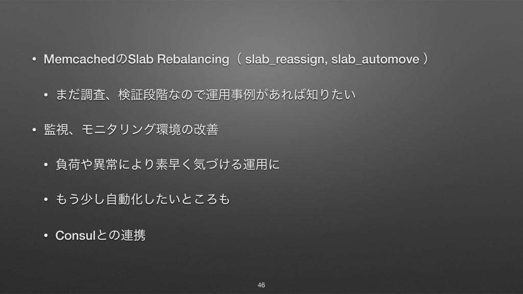 • MemcachedͷSlab Rebalancingʢ slab_reassign, sl...