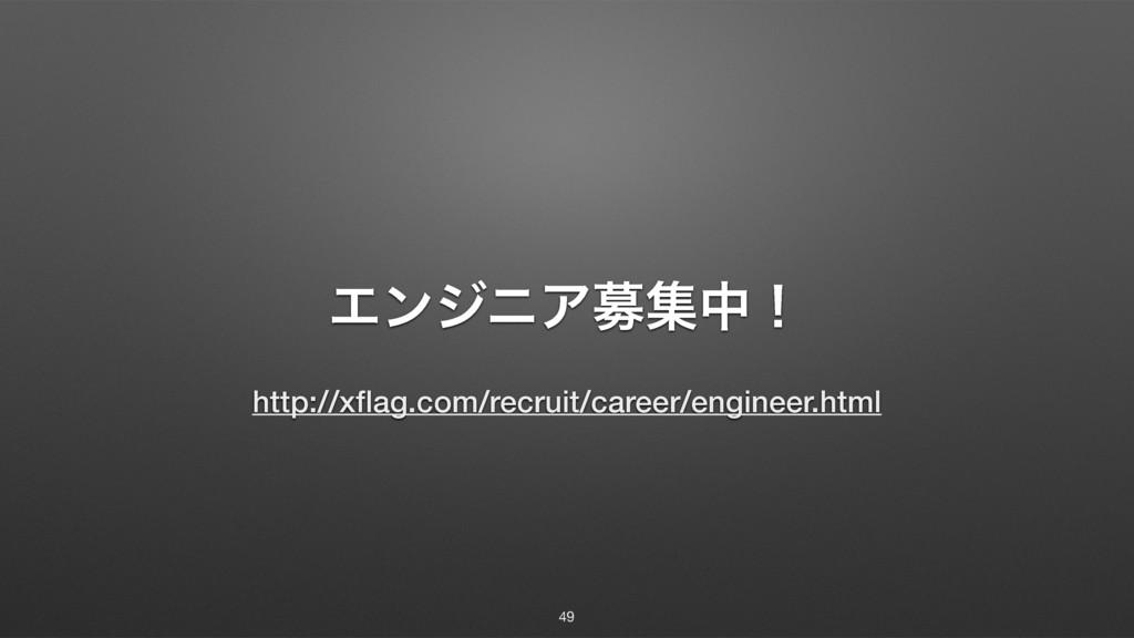 ΤϯδχΞืूதʂ 49 http://xflag.com/recruit/career/eng...