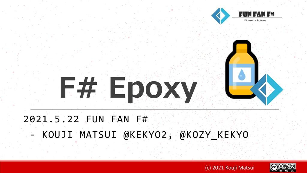 (c) 2021 Kouji Matsui F# Epoxy 2021.5.22 FUN FA...