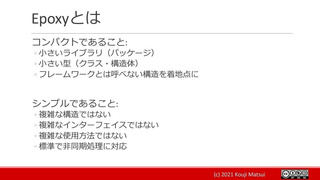 (c) 2021 Kouji Matsui Epoxyとは コンパクトであること: ◦ 小さい...