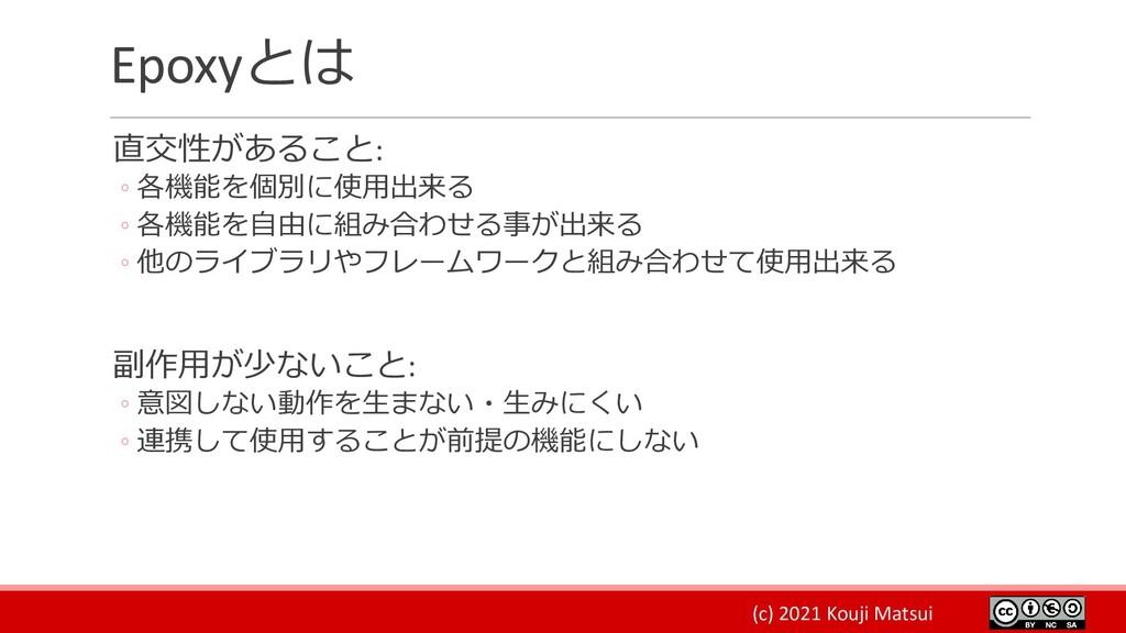 (c) 2021 Kouji Matsui Epoxyとは 直交性があること: ◦ 各機能を個...