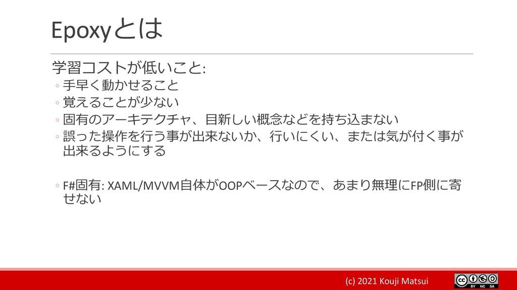 (c) 2021 Kouji Matsui Epoxyとは 学習コストが低いこと: ◦ 手早く...