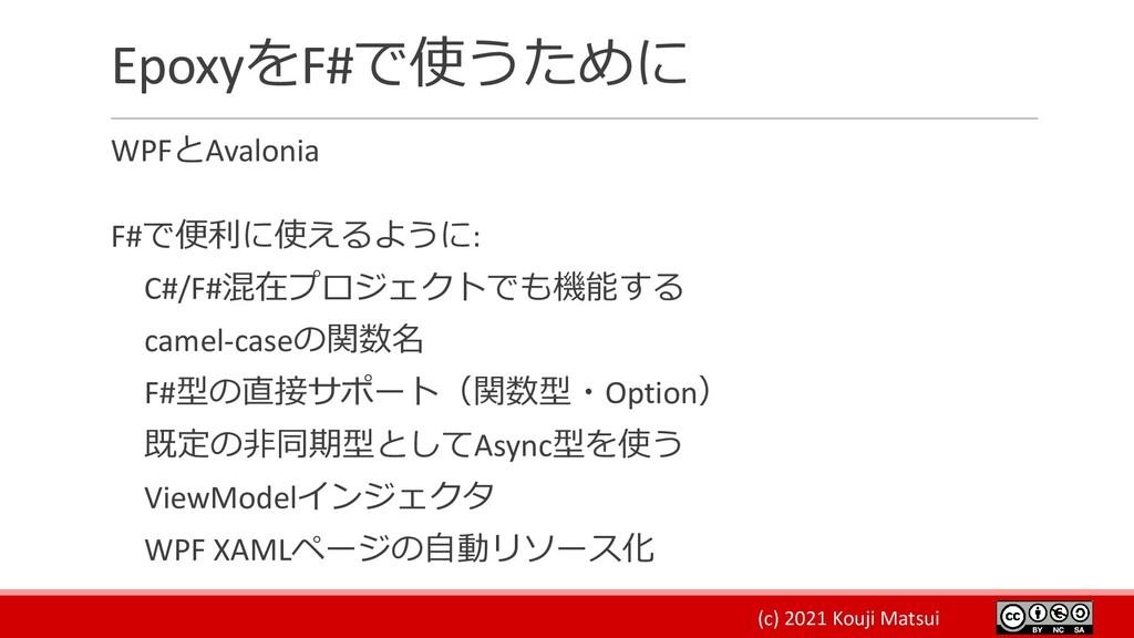 (c) 2021 Kouji Matsui EpoxyをF#で使うために WPFとAvalon...