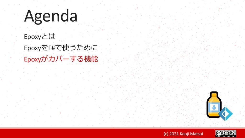 (c) 2021 Kouji Matsui (c) 2021 Kouji Matsui Age...