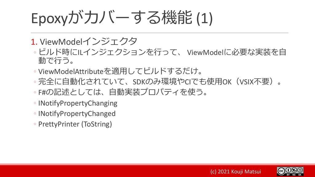 (c) 2021 Kouji Matsui Epoxyがカバーする機能 (1) 1. View...
