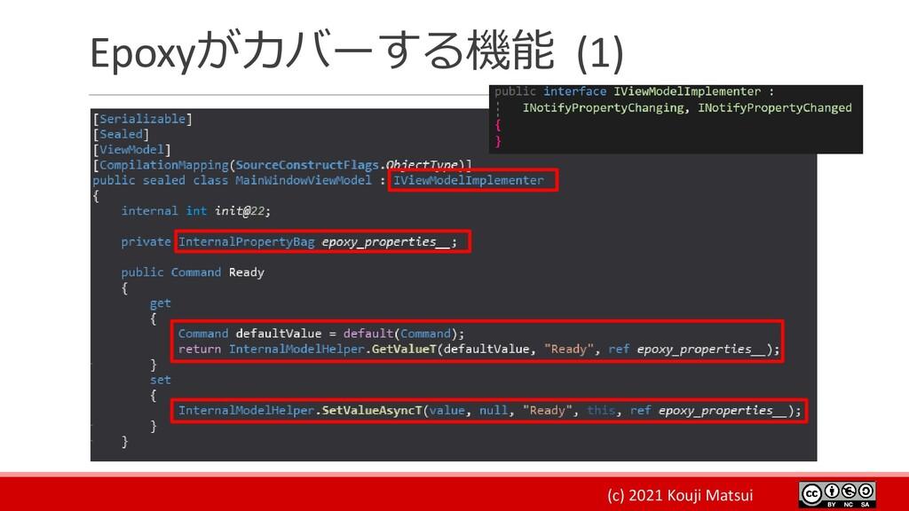 (c) 2021 Kouji Matsui Epoxyがカバーする機能 (1)
