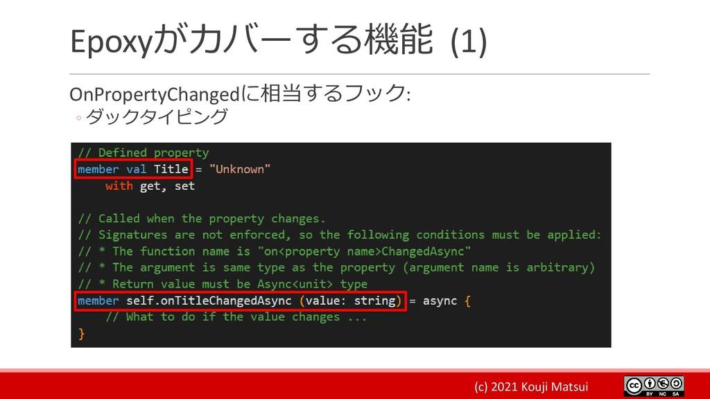 (c) 2021 Kouji Matsui Epoxyがカバーする機能 (1) OnPrope...