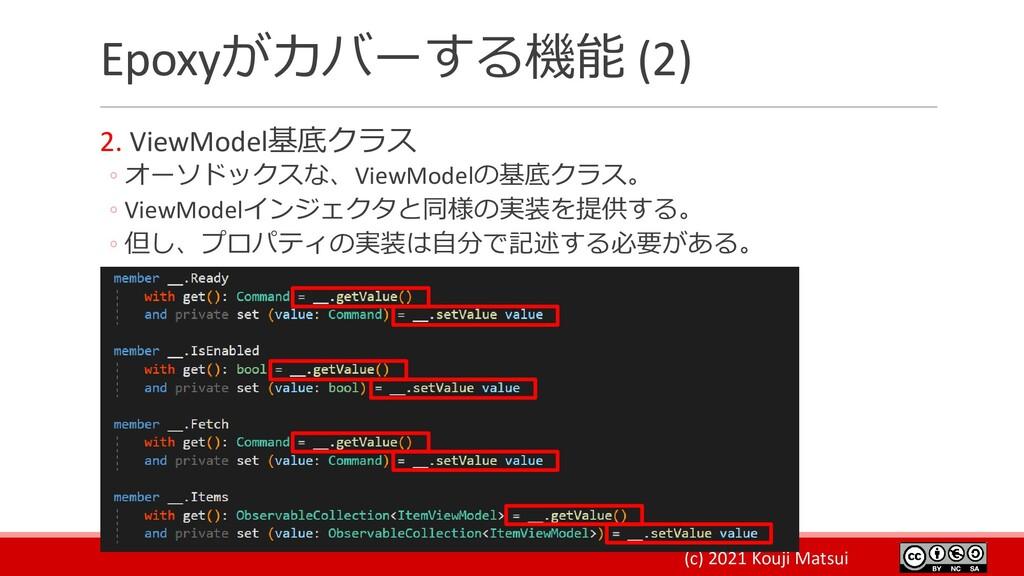 (c) 2021 Kouji Matsui Epoxyがカバーする機能 (2) 2. View...