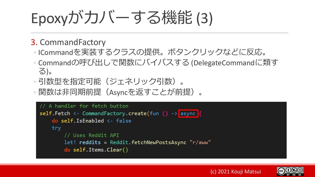 (c) 2021 Kouji Matsui Epoxyがカバーする機能 (3) 3. Comm...
