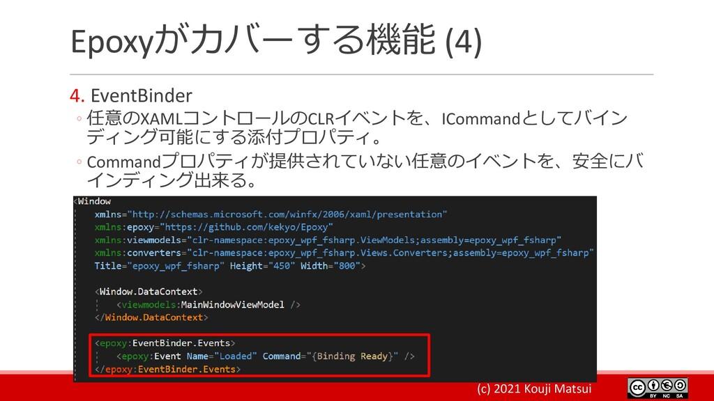 (c) 2021 Kouji Matsui Epoxyがカバーする機能 (4) 4. Even...