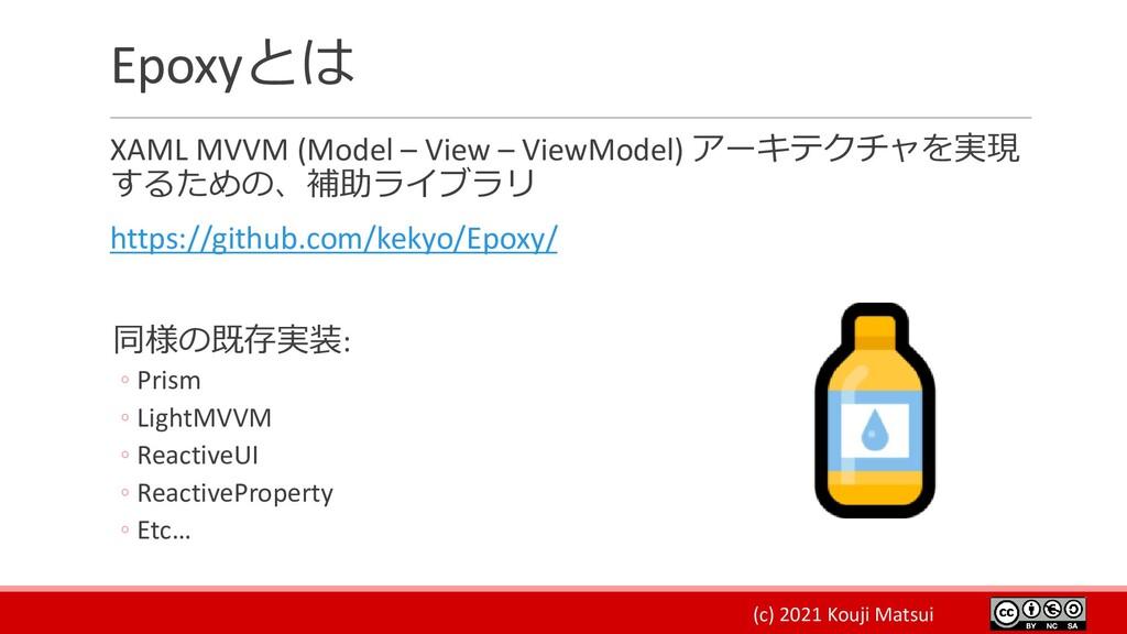 (c) 2021 Kouji Matsui Epoxyとは XAML MVVM (Model ...