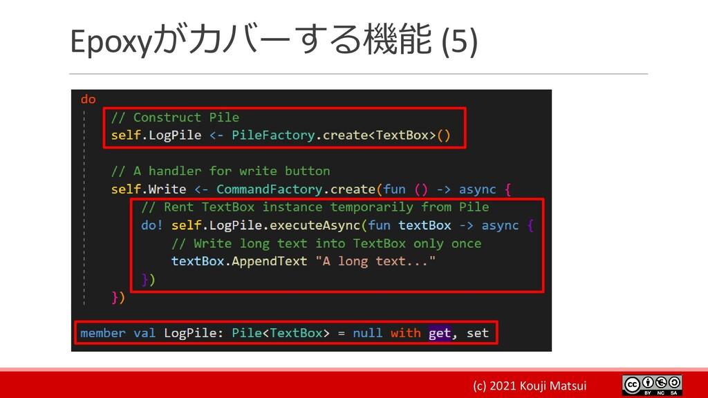 (c) 2021 Kouji Matsui Epoxyがカバーする機能 (5)