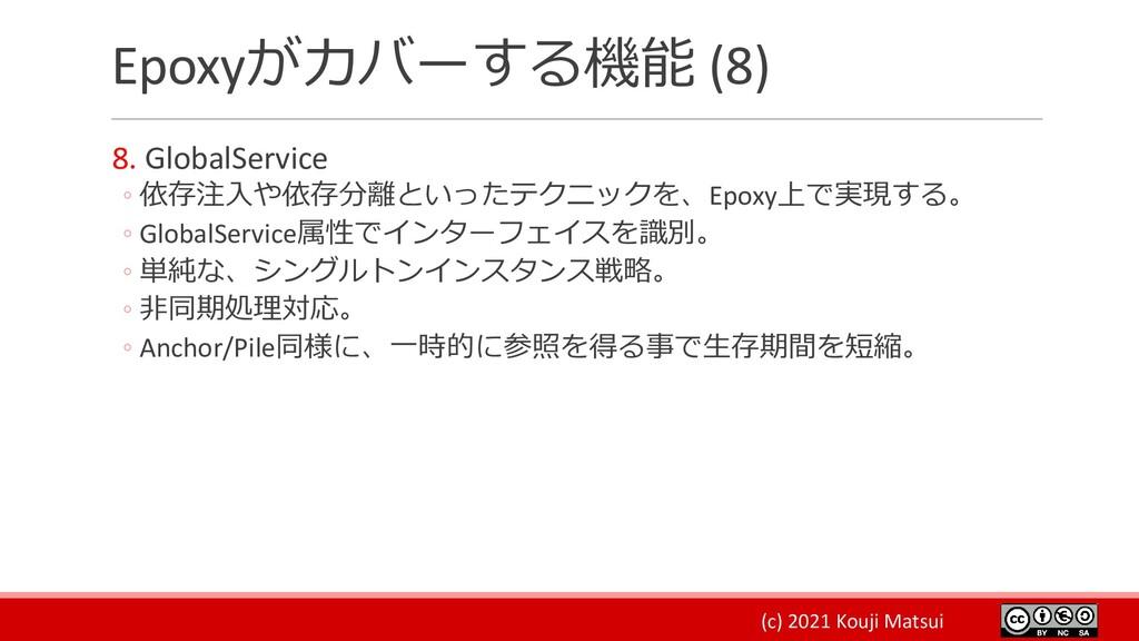 (c) 2021 Kouji Matsui Epoxyがカバーする機能 (8) 8. Glob...