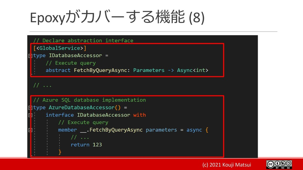 (c) 2021 Kouji Matsui Epoxyがカバーする機能 (8)