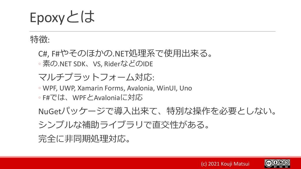 (c) 2021 Kouji Matsui Epoxyとは 特徴: C#, F#やそのほかの....