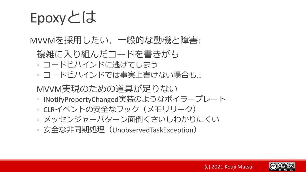 (c) 2021 Kouji Matsui Epoxyとは MVVMを採用したい、一般的な動機...