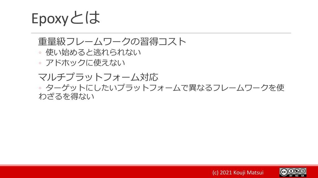 (c) 2021 Kouji Matsui Epoxyとは 重量級フレームワークの習得コスト ...