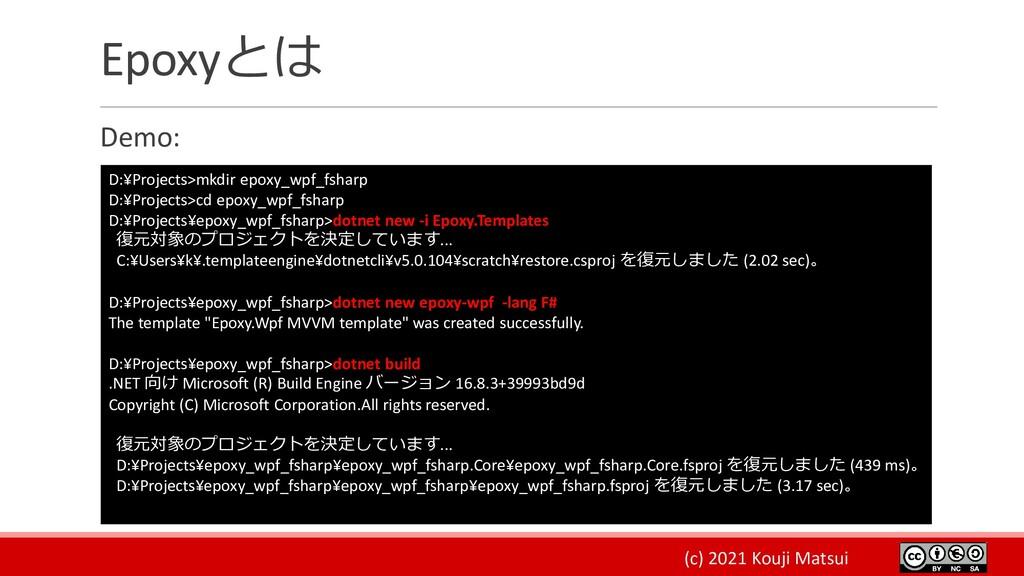 (c) 2021 Kouji Matsui Epoxyとは Demo: D:¥Projects...
