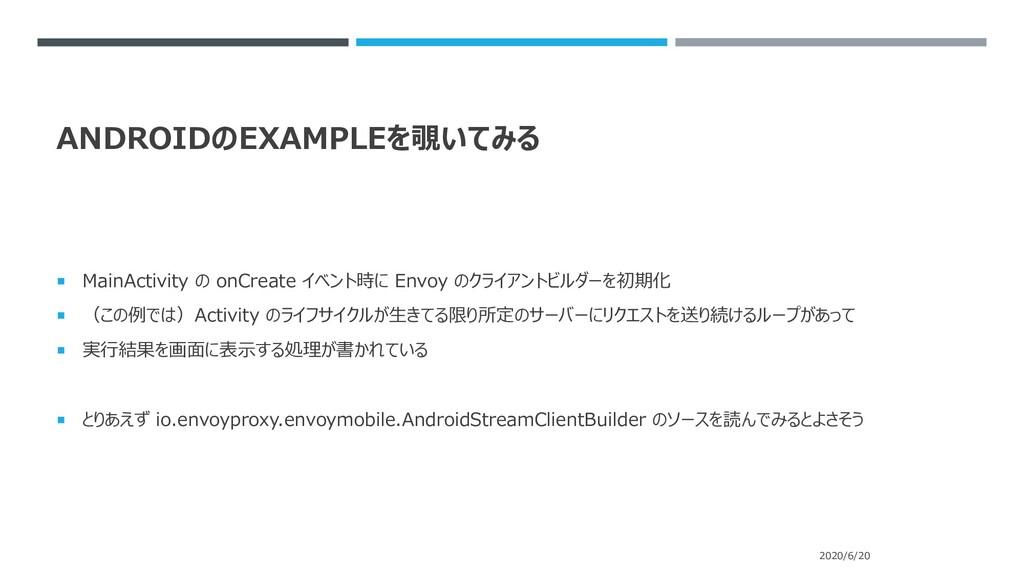 ANDROIDのEXAMPLEを覗いてみる  MainActivity の onCreate...