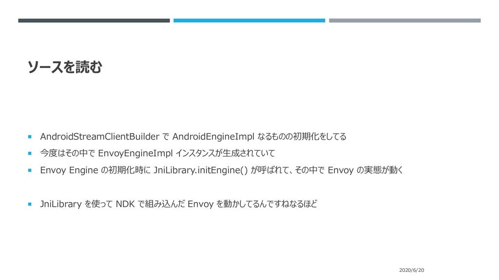 ソースを読む  AndroidStreamClientBuilder で AndroidEn...