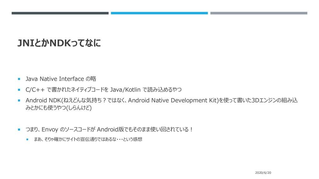 JNIとかNDKってなに  Java Native Interface の略  C/C++...