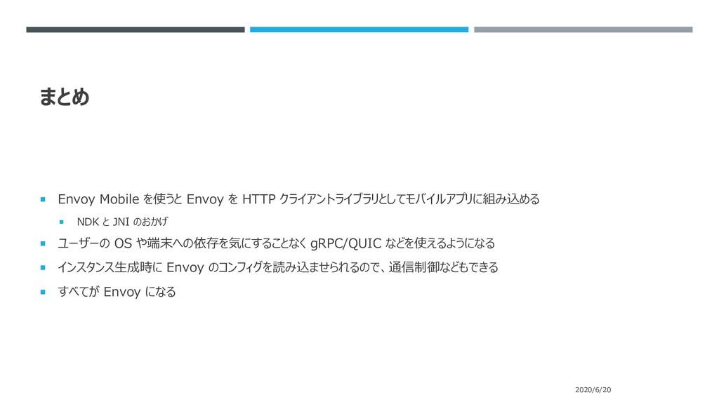 まとめ  Envoy Mobile を使うと Envoy を HTTP クライアントライブラ...