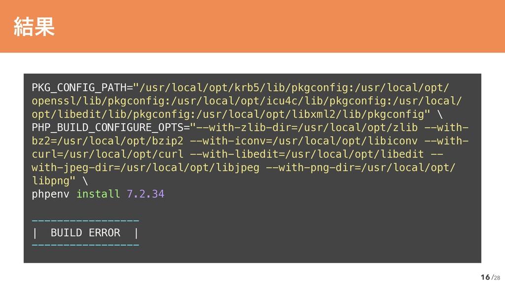 """/28 PKG_CONFIG_PATH=""""/usr/local/opt/krb5/lib/pk..."""