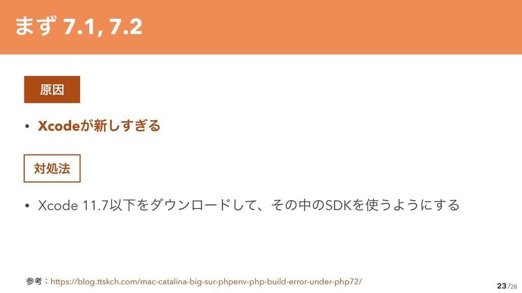 /28 • Xcode 11.7ҎԼΛμϯϩʔυͯ͠ɺͦͷதͷSDKΛ͏Α͏ʹ͢Δ 23 ...