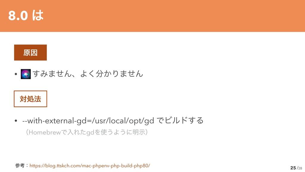 /28 • ͢Έ·ͤΜɺΑ͔͘Γ·ͤΜ • --with-external-gd=/usr/...