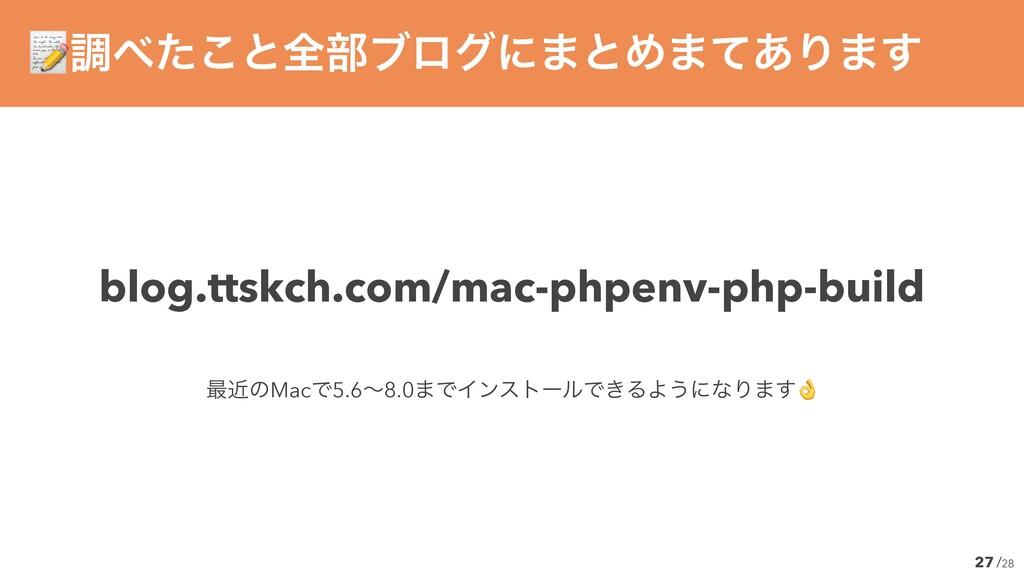 /28 27 ௐͨ͜ͱશ෦ϒϩάʹ·ͱΊ·ͯ͋Γ·͢ blog.ttskch.com/mac...