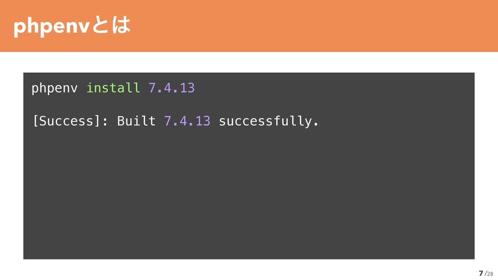 /28 phpenv install 7.4.13   [Success]: Built 7....