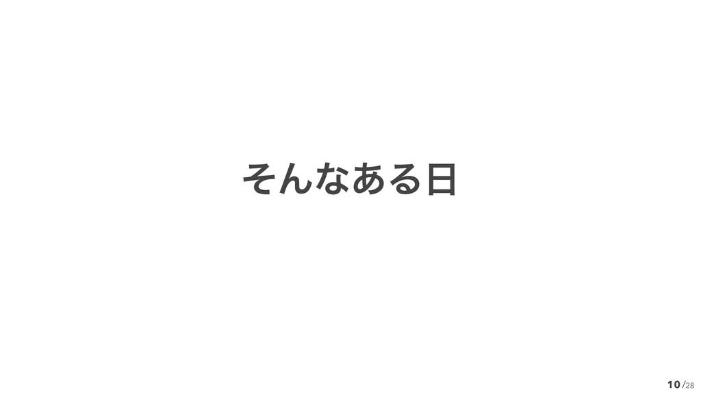 /28 10 ͦΜͳ͋Δ