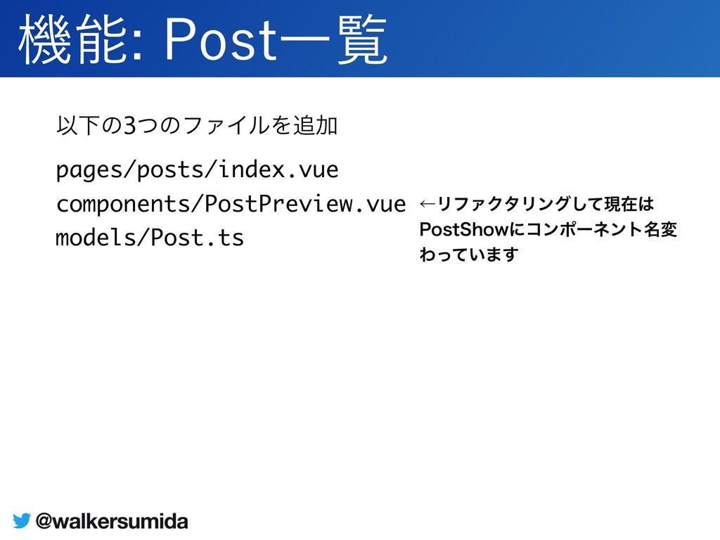 ҎԼͷ3ͭͷϑΝΠϧΛՃ pages/posts/index.vue components/...