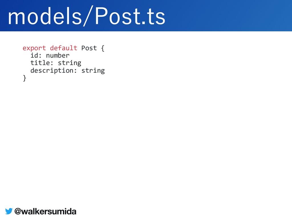 export default Post { id: number title: string ...