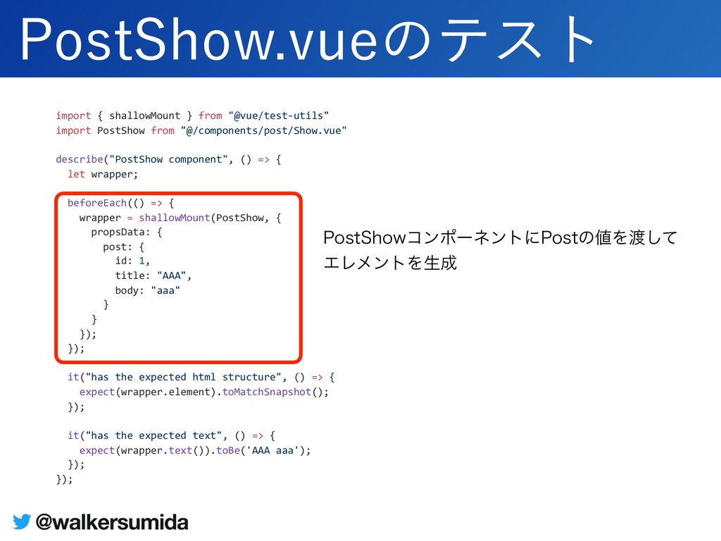 """import { shallowMount } from """"@vue/test-utils"""" ..."""