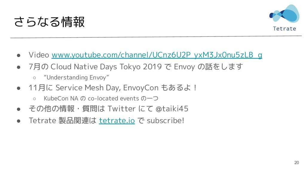 さらなる情報 ● Video www.youtube.com/channel/UCnz6U2P...