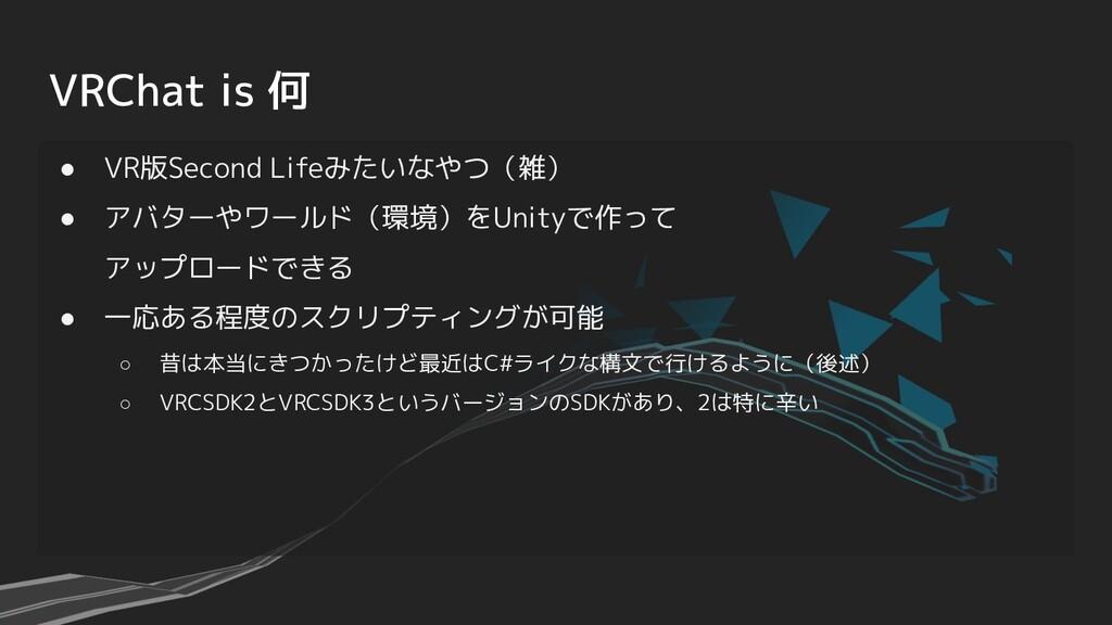 VRChat is 何 ● VR版Second Lifeみたいなやつ(雑) ● アバターやワー...