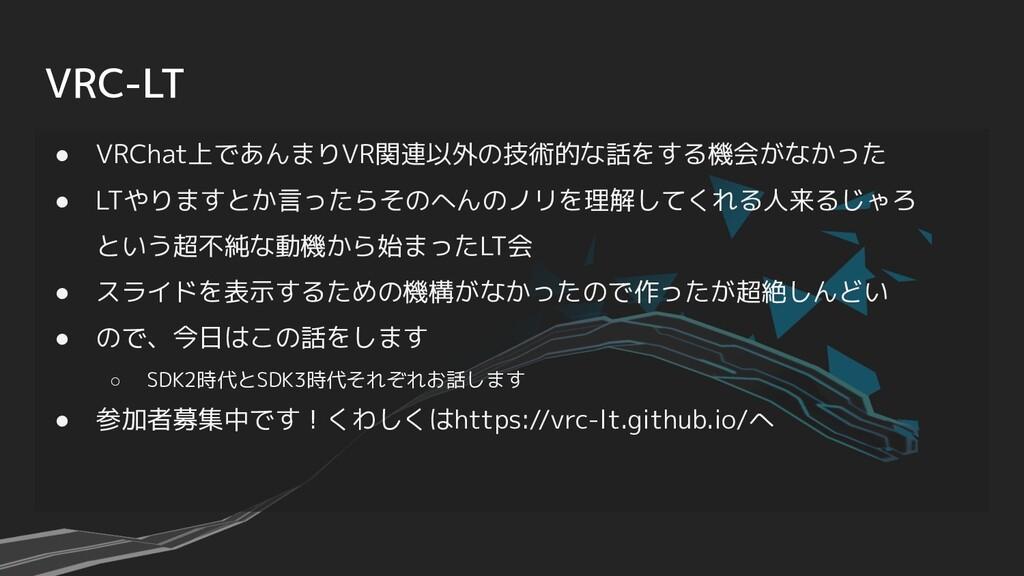 VRC-LT ● VRChat上であんまりVR関連以外の技術的な話をする機会がなかった ● L...